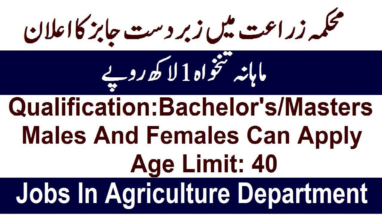 Agriculture Department Latest Jobs 2019 For Digitizers
