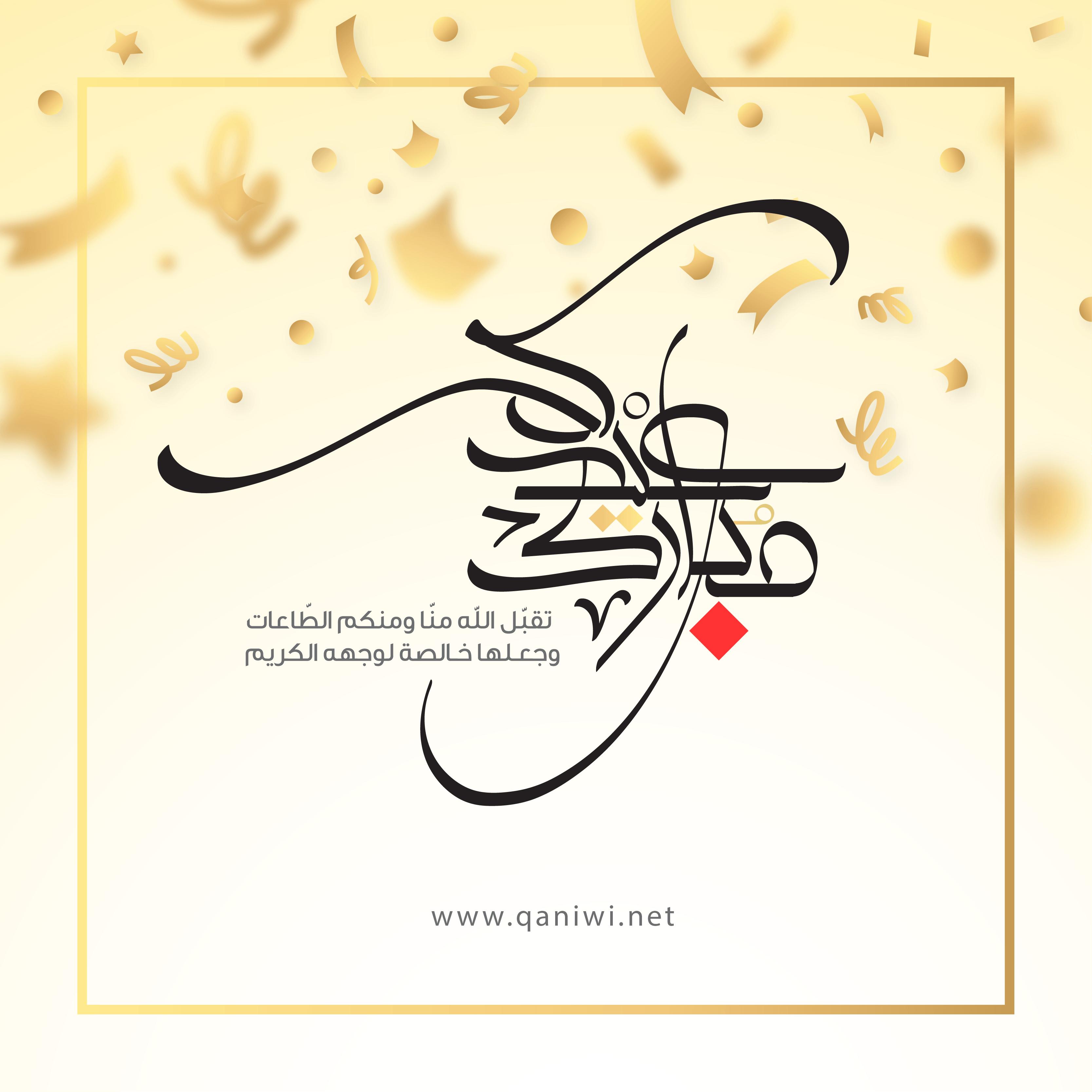 Eid Mubarak عيد مبارك Eid Mubarik Graphic Design Design
