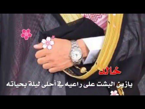دعوة زواج من ام العريس باسم خالد وساميه للتواصل 0500297868 Wearable Smart Watch