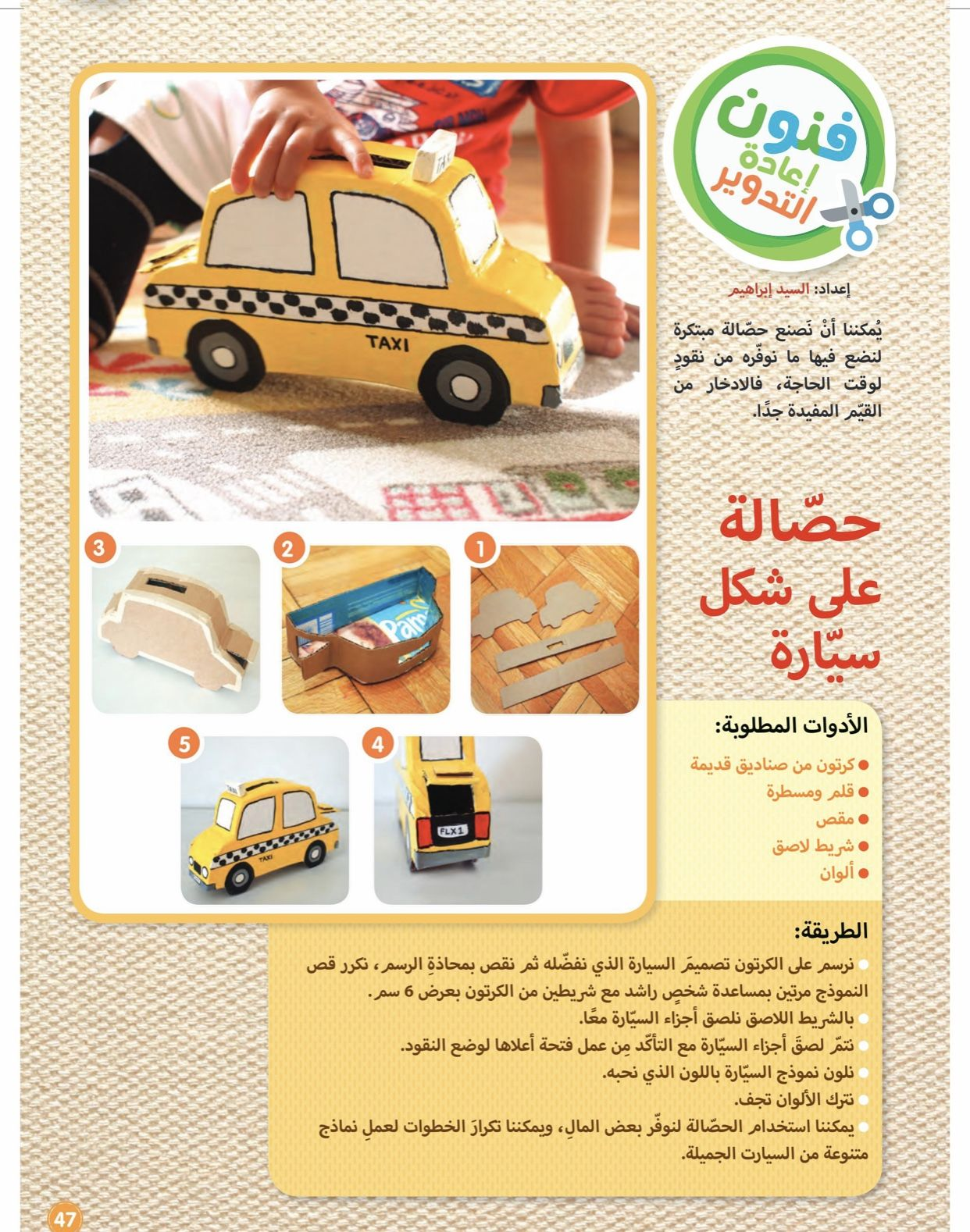 Pin By Roma 92 On افكار Toy Car Wooden Toy Car Wooden Toys