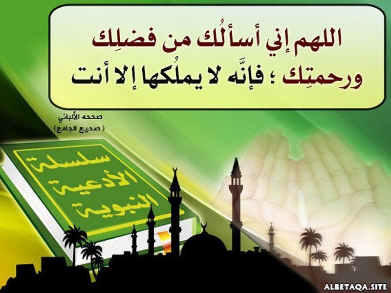 الأدعية النبوية اللهم إني أسألك من فضلك ورحمتك Islamic Cartoon Islam Peace Be Upon Him