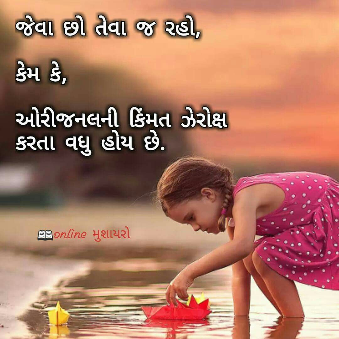 Pin by Bijal Shah on Gujarati thought Morning motivation