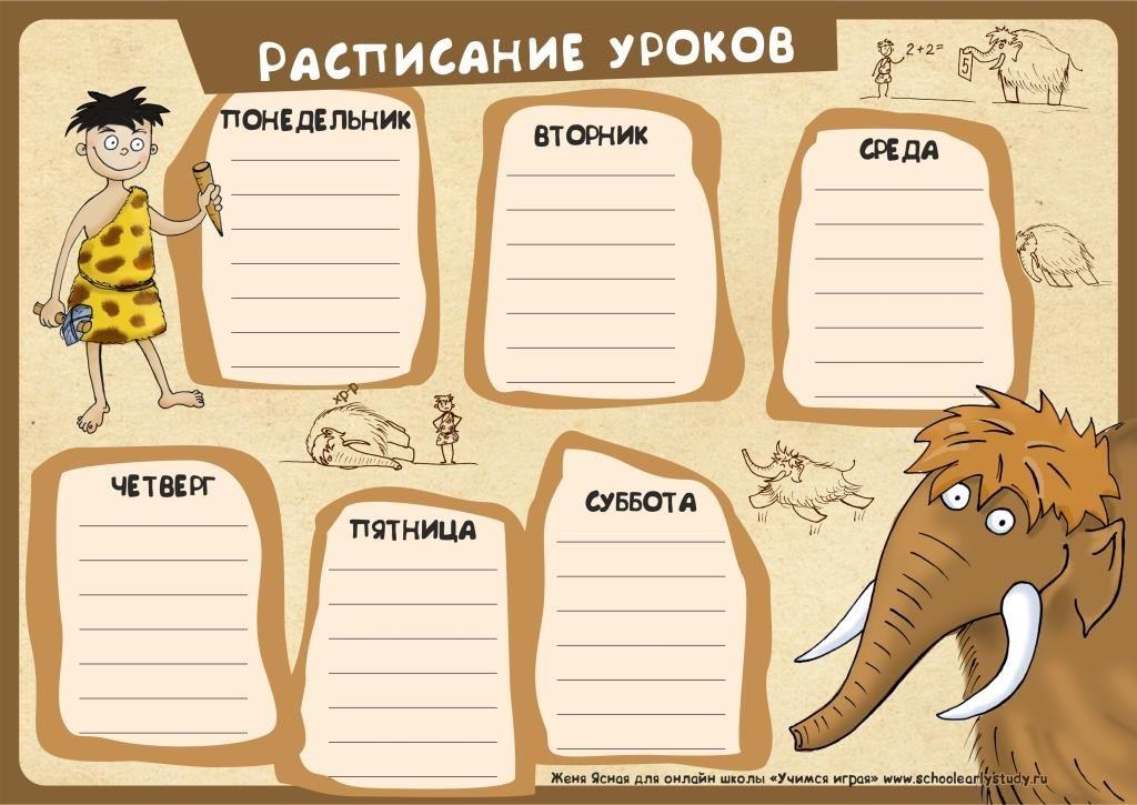 Картинки слова расписание уроков