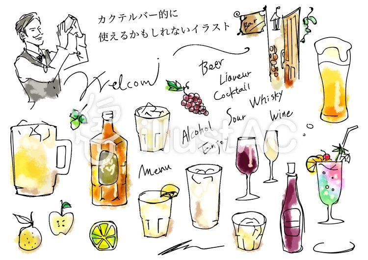 フリー素材お酒のメニューに使えるかもしれない手描き 飲み物 バー
