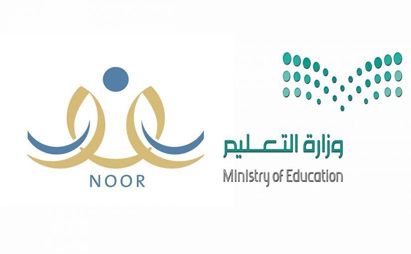 طريقة الاستعلام عن نتائج نظام نور 1442 و المعدل التراكمي Tech Company Logos Ministry Of Education Company Logo