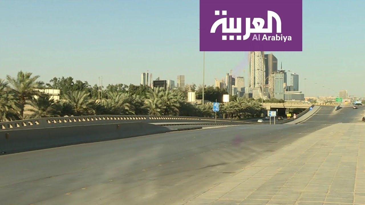 نشرة الرابعة مراسلو العربية يرصدون آخر ساعتين قبل منع التجول في السعودية Highway Signs