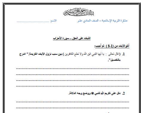 اوراق عمل الثبات على الحق سورة الاحزاب الصف الحادي عشر مادة التربية الاسلامية Words Word Search Puzzle