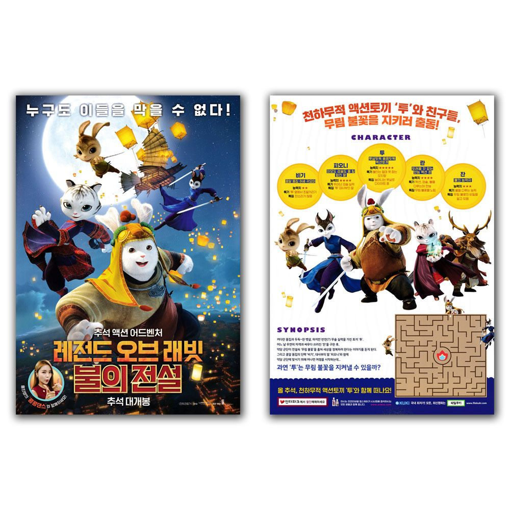 legend of a rabbit the martial of fire full movie