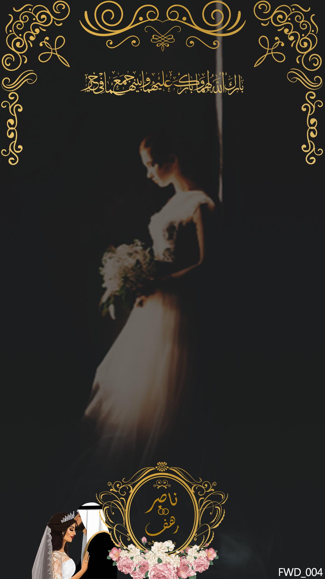بابابلي Wedding Cards Images Wedding Drawing Muslim Wedding Invitations