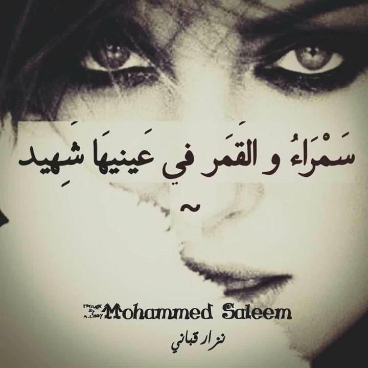 سمراء والقمر في عينيها شهيد Beautiful Words Inspirational Words Arabic Quotes