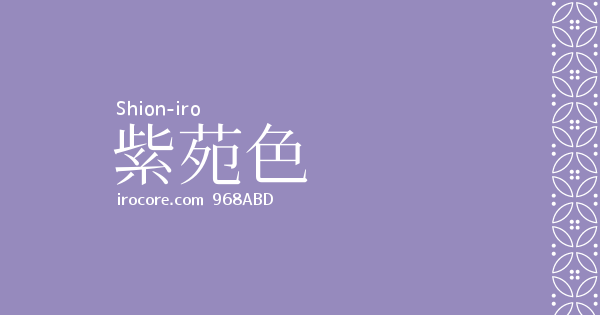 紫苑色/Shion-iro/#968ABD/   伝統色, 色, 伝統