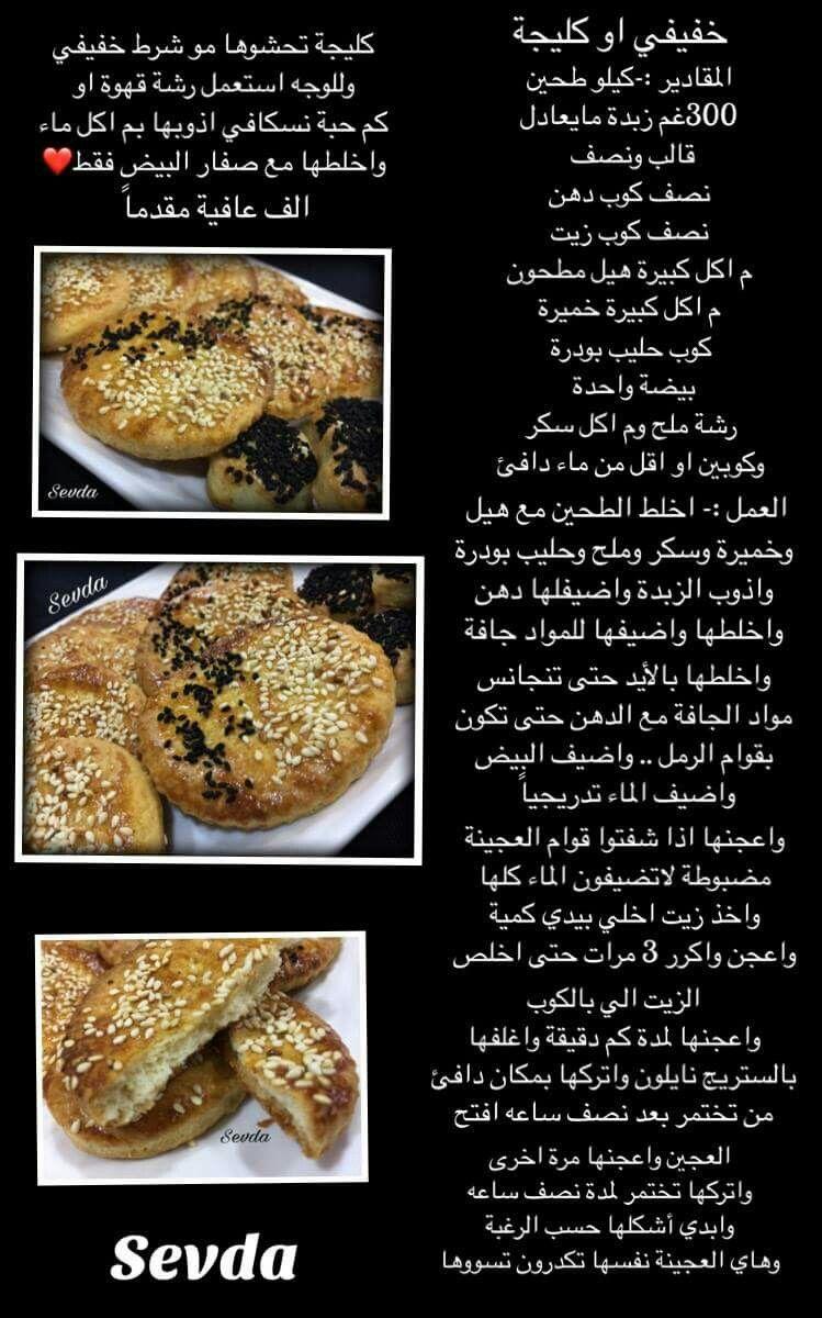 Desertrose كليجة Creative Food Food Breakfast
