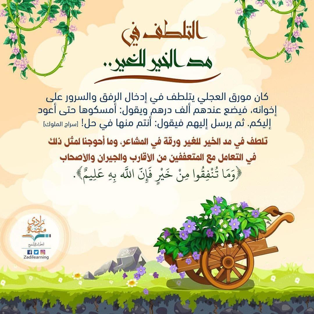التلطف مع مد الخير للغير Islam Quotes Hadith