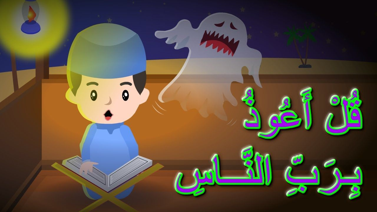 Surat An Naas Kartun Anak Muslim