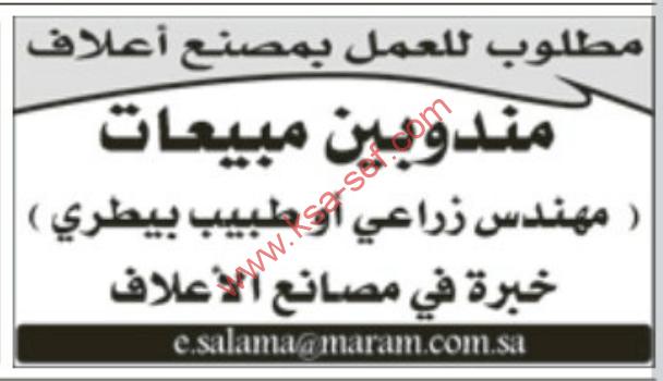 وظائف خالية مندوبين مبيعات Arabic Calligraphy Calligraphy