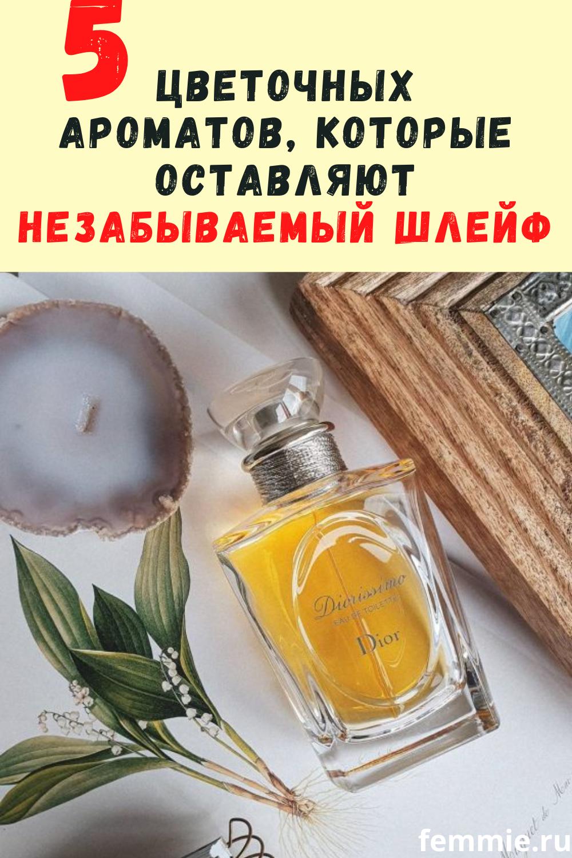 женские духи сладкие ароматы стойкие