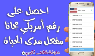 شغف الخدمية كيفية الحصول على رقم أمريكي مجانا مدى الحياة Technology