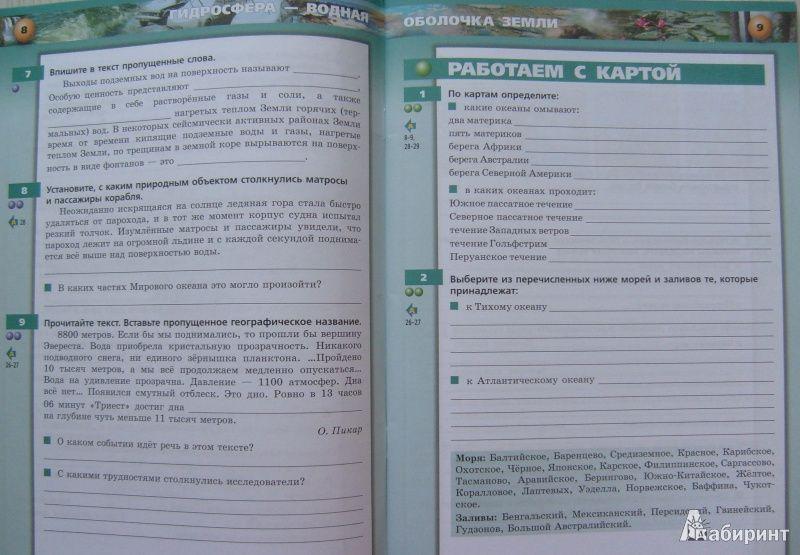 Решебник по математике 4 класс часть 1 и.и.аргинская