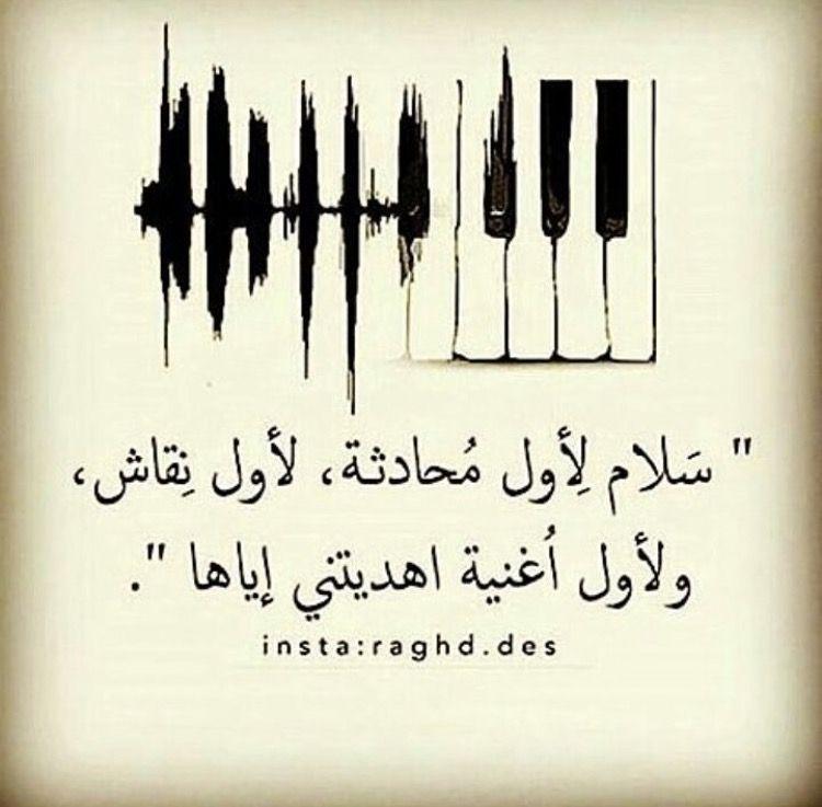 وحشتني اوي Love Words Arabic Love Quotes Romantic Quotes