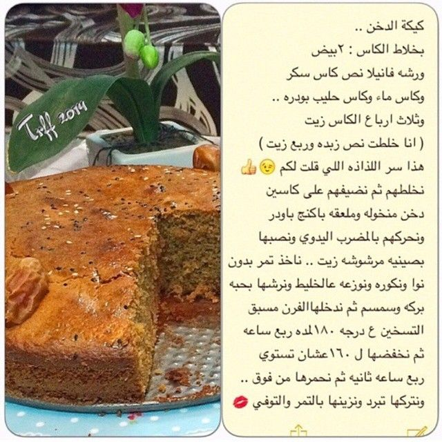 كيكة الدخن بالتمر Food Receipes