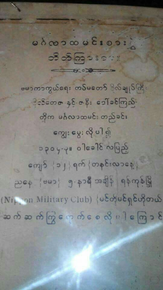 The wedding invitation card by the late freedom fighter genng san the wedding invitation card by the late freedom fighter genng san and his bride stopboris Image collections