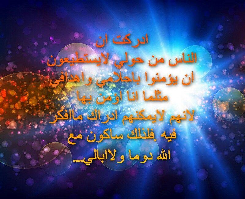 كن مع الله ولا تبالي ونام خالي البال Neon Signs Poster Neon