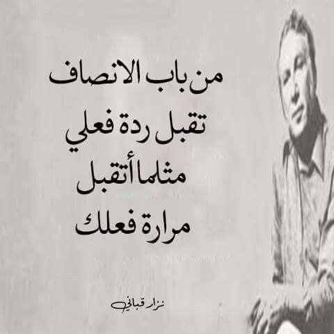 لتحذر أفعالنا قبل أن نخسر أحبتنا Words Quotes Wisdom Quotes Life Wisdom Quotes