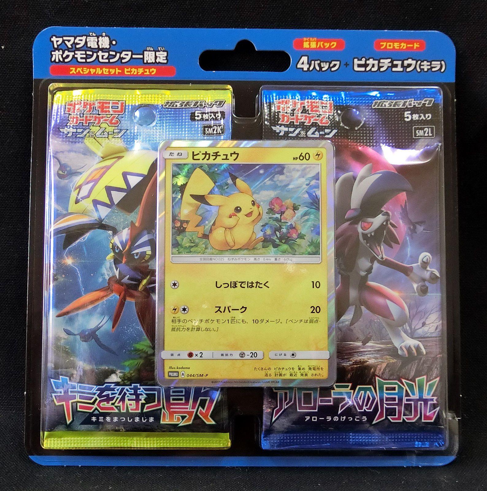 Pokemon Card Sun and Moon Special Set Pikachu Factory Sealed SM2 Japanese