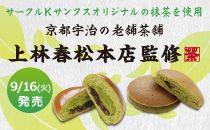 上林春松本店監修パン http://www.circleksunkus.jp/product/special/shunsho_201409/index.html