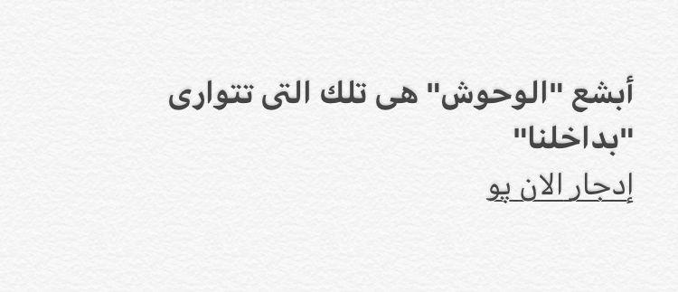 أبشع الوحوش هى تلك التى تتوارى بداخلنا Math Arabic Calligraphy Calligraphy
