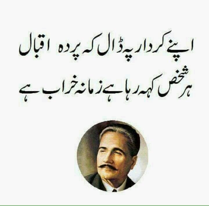 true bed log bedo ka sath dety hain | quotes!!! | Iqbal