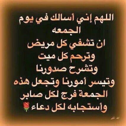 اللهم آمين الجمعة الجمعه يوم الجمعة دعاء الجمعة Islam Facts Some Funny Jokes Chalkboard Quote Art