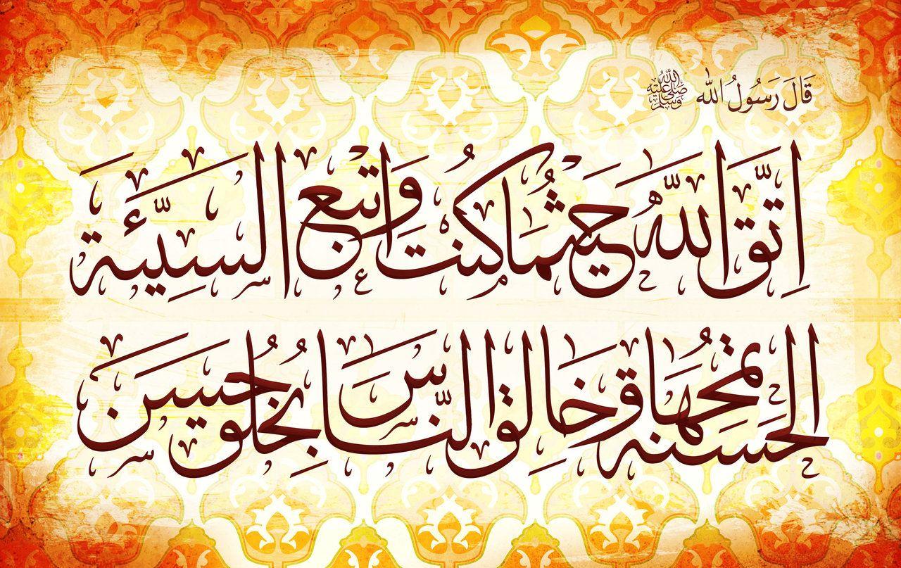 اتق الله حيثما كنت وأتبع السيئة الحسنة تمحها وخالق الناس بخلق حسن Hadith Islamic Calligraphy Prophet