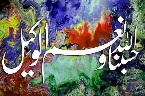 77 Al Tawwab With Images Islamic Caligraphy Art Islamic Art