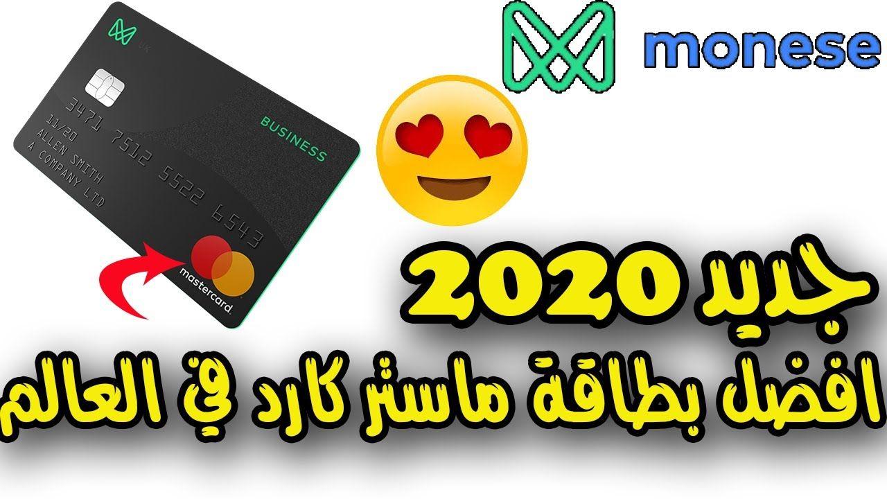 قنبلة 2020 بطاقة ماستر كارد بلاستيكية من دون رسوم Monese Master Card Tech Company Logos Company Logo Logos