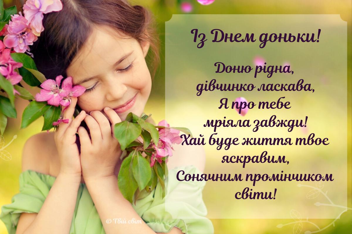 деньдоньки #дочка #дочки #вітання #привітання #листівка #донька #25квітня |  Herbs