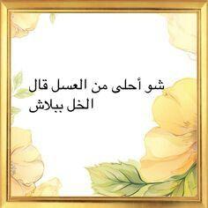 أمثال عربية Wisdom Quotes Quotations Funny Facts