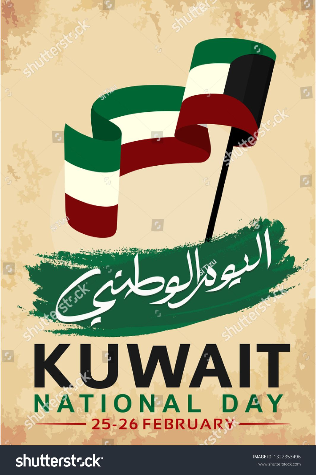 Pin By Mongzkw On منجز تنجز Kuwait National Day Arabic Text Instagram Frame