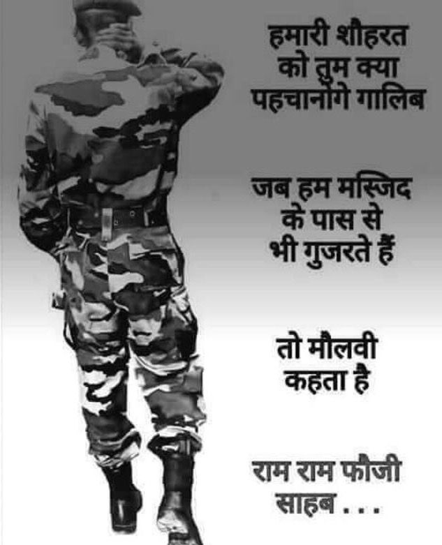 Proud Indian Army Quotes Army Quotes Soldier Quotes