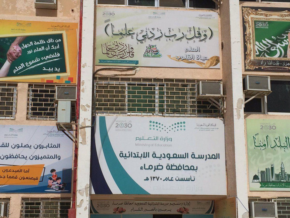 المدرسة السعودية الإبتدائية بمحافظة ضرماء من ذاق ظلمة الجهل أدرك أن العلم نور مصطفى نور الدين Book Cover Magazine Rack Books