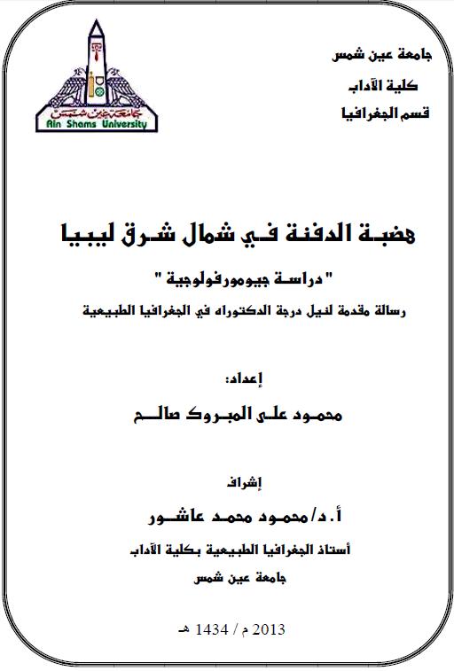 الجغرافيا دراسات و أبحاث جغرافية هضبة البطنان في شمال شرق ليبيا دراسة جيومورفولوجي University Geography Math