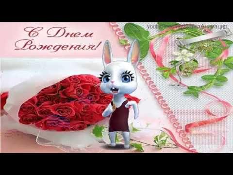 Zoobe Zajka Pozdravlenie Yane S Dnyom Rozhdeniya Bunny Images Happy Birthday Cartoon Bunny