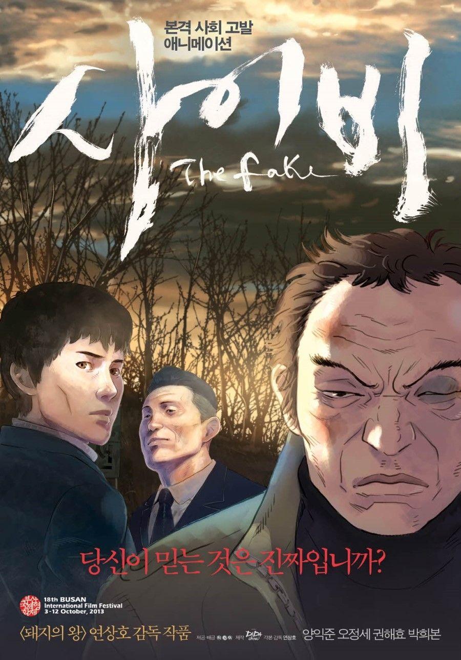 사이비 (2013) Animation film, Film posters, Movie posters