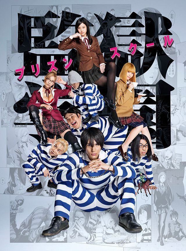 Prison School Live Action Episode 1 Subtitle Indonesia - Gate: Anime