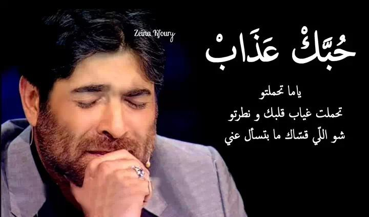 حبك عذاب Arabic Funny Song Words Wael Kfoury