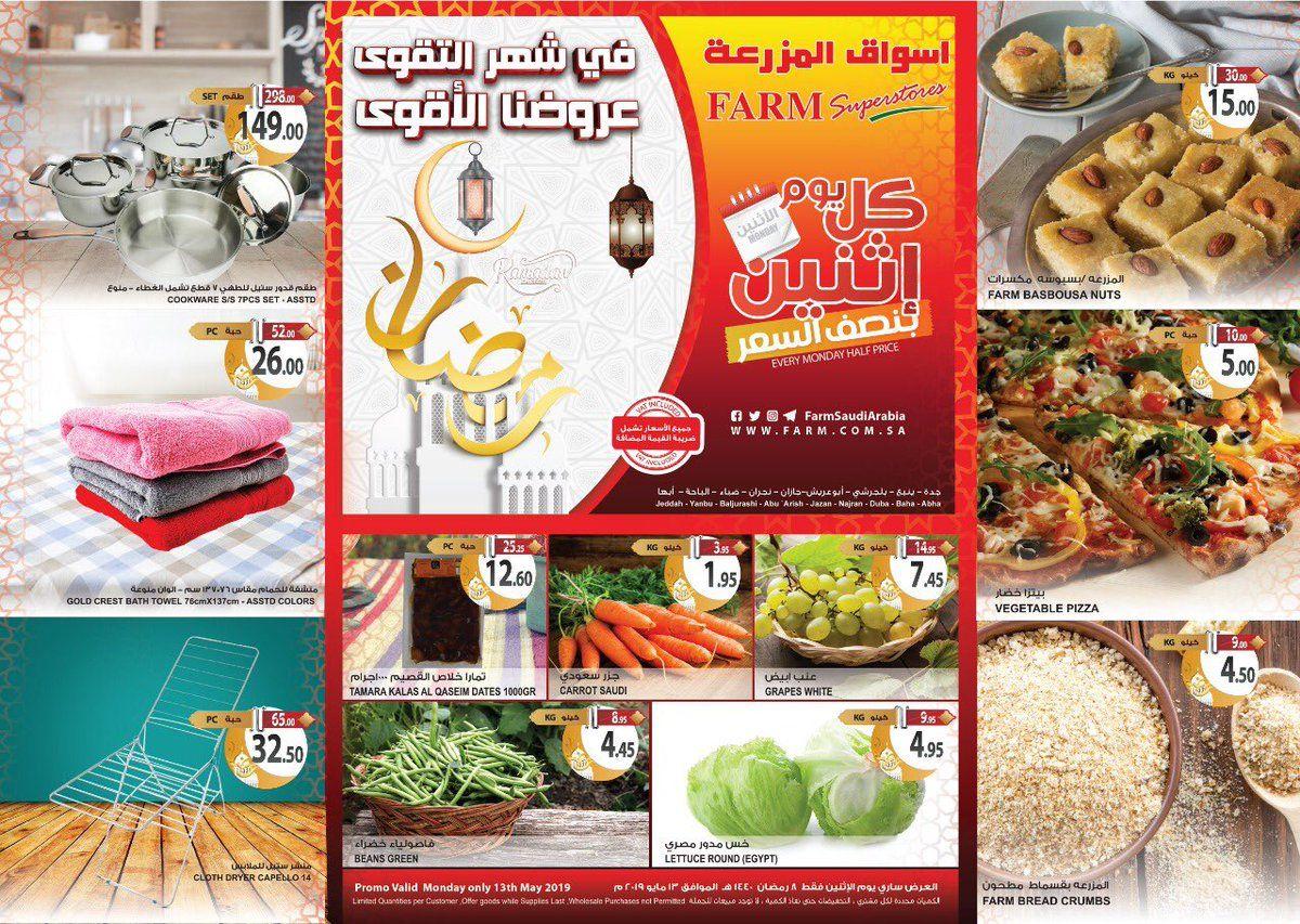 عروض رمضان عروض اسواق المزرعة جدة و جازان بنصف السعر اليوم الاثنين 13 مايو 2019 عروض اليوم Farm Food