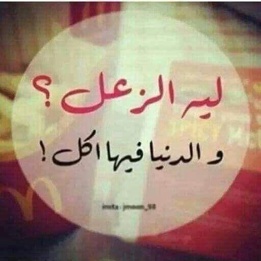 اكل اكل Funny Arabic Quotes Pretty Words Funny Quotes