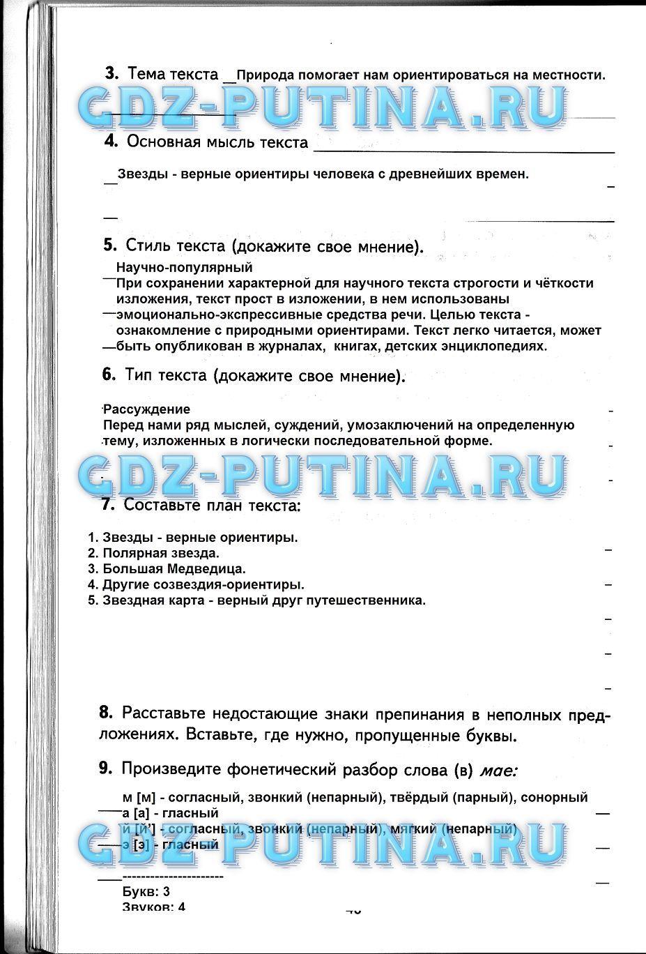 Упражнение 234 русский язык 6 класс с.и.львова