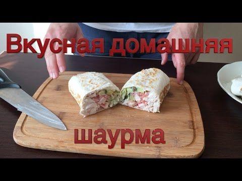 Рецепт шаурмы в домашних условиях! + классический соус для ...