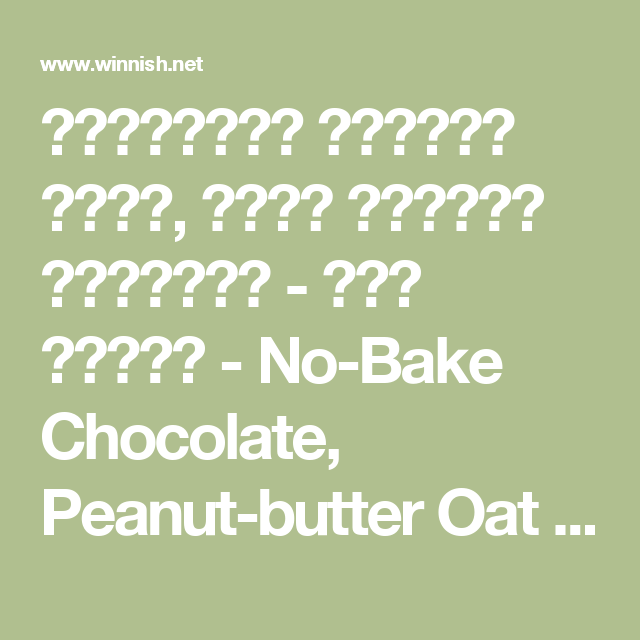 No Bake Chocolate Peanut Butter Oat Bars Recipe Youtube Blog Stitch Projects